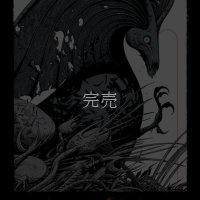 ファンタスティック・プラネット (未開の惑星) - バリアントエディション